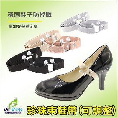 珍珠束鞋帶穩固高跟鞋鞋束帶 穩定行走防掉跟鞋帶 [鞋博士嚴選鞋材]