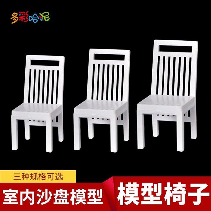 奇奇店-建筑沙盤模型材料 休閑椅子 DIY沙盤場景模型 模型椅子 A6型號#用心工藝 #愛生活 #愛手工