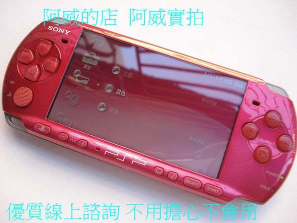 PSP 3007 主機 85 新+8G套裝+第二電池+電池座充  保修一年