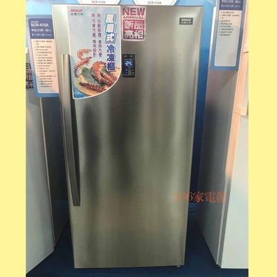 全省免運費~《586家電館》SANLUX三洋單門直立式冷凍櫃【SCR-410A/405F】自動除霜