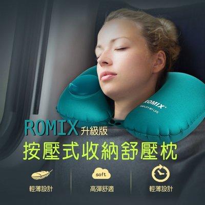 ROMIX 充氣枕升級版 U型枕 紓壓...