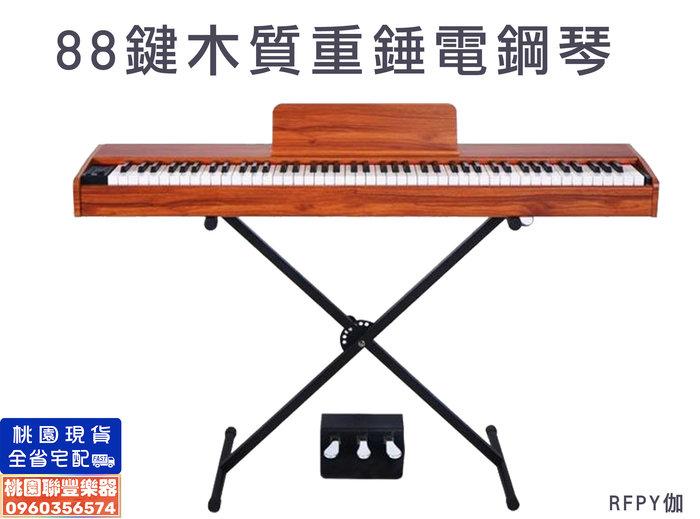 《∮聯豐樂器∮》88鍵木質重錘電鋼琴 電鋼琴 全場最優惠只要8000元讓您擁有一台鋼琴(附琴架/外出袋)《桃園現貨》