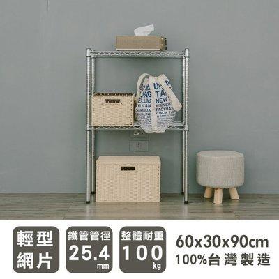 波浪架【UHO】《輕型》60×30×90cm 二層電鍍鐵架