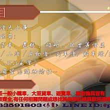((車燈大小事))NISSAN PICK-UP HARDBODY /豪豹帝 D21 原廠型後燈 尾燈