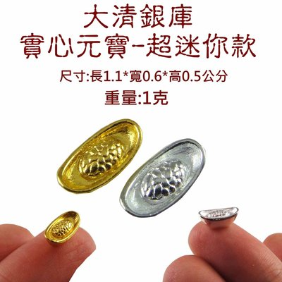 金元寶銀元寶迷你實心合金鍍金銀財寶開運招財進寶擺飾每顆1g