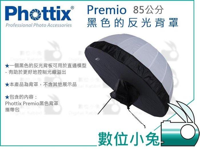 數位小兔【Phottix Premio 85cm 黑色 反光背罩】公司貨 閃光燈 棚燈 無影罩 反射罩 柔光罩 布罩