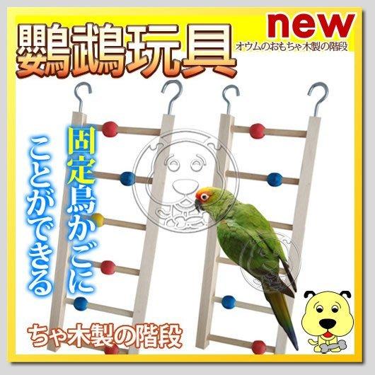 【幸福培菓寵物】DYY》鸚鵡|白紋鳥玩具木樓梯12.5*37.5cm特價:99元