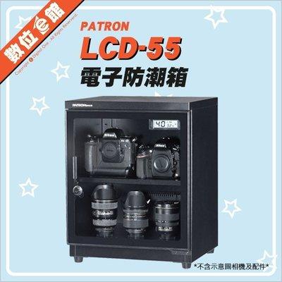 【私訊有優惠【台灣公司貨】數位e館 寶藏閣 PATRON LCD-55 電子防潮箱 LCD數字型