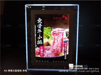 【招財貓LED】A4-LED超薄燈箱/展示燈箱/展覽燈箱/指示牌/價目表/說明牌