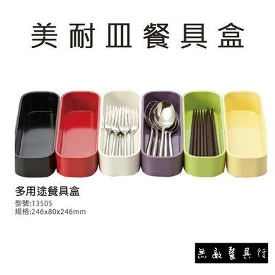 【無敵餐具】多用途餐具盒/美耐皿材質/刀叉盒 7色可選 量多歡迎詢價可來電洽詢享優惠價喔【TS0001~6】