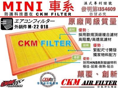 【CKM】MINI F54 F55 F56 F57 原廠 正廠 型 空氣蕊 空氣芯 引擎濾網 空氣濾清器 空氣濾網!