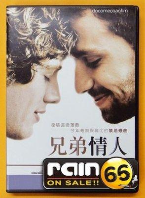 ⊕Rain65⊕正版DVD【兄弟情人/From Beginning to End】-同志名片(直購價)