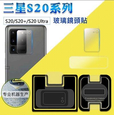 三星S20系列 鏡頭貼 三星S20、S20+、S20 Ultra 鏡頭保護貼 柔性玻璃膜材質