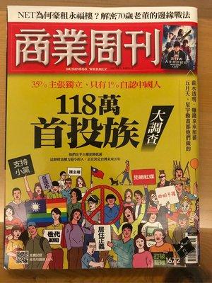 二手書 商周 商業周刊1672期 2019/12/2-8 118萬首投族 大調查 35%主張獨立、只有1%自認中國人