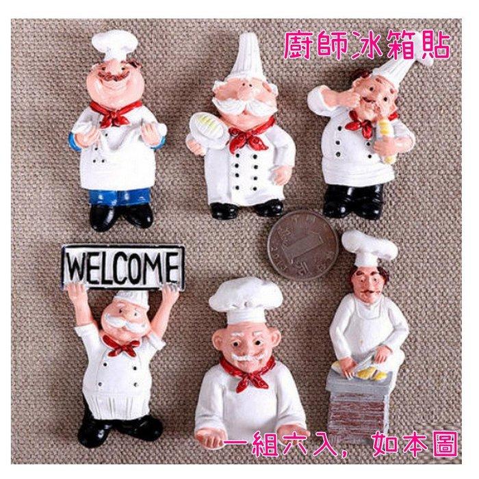 廚師冰箱貼 磁鐵套 磁性貼創意立體人物可愛家居裝飾品_☆優購好SoGood☆