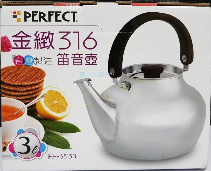 金緻316不銹鋼笛音壺3L  #茶壺#笛音壺#316茶壺#台灣製造#SGS認證#