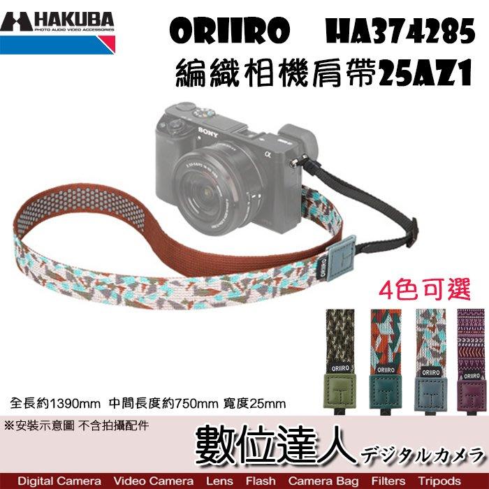 【數位達人】HAKUBA ORIIRO HA374285 編織 相機肩帶 25AZ1 / 背帶 快拆 止滑 尼龍背帶