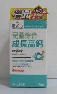 台塑生醫醫之方 兒童綜合成長高鈣口嚼錠 (70錠/瓶)