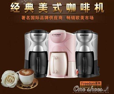 咖啡機家用全自動迷你滴漏美式單杯煮咖啡壺泡茶220V