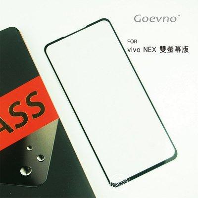 強尼拍賣~Goevno vivo NEX 雙螢幕版 滿版玻璃貼 螢幕保護貼 鋼化膜