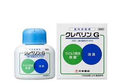防疫必備~ 日本製 Cleverin加護靈 日本境內版 空間抑菌消毒 150g 胖胖瓶