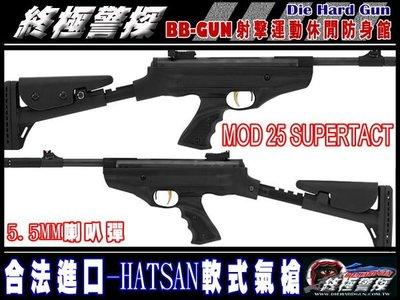 !《終極警探》0-AIR空氣槍-HATSAN-土耳其-MOD-25-TACT-中折-5.5mm-喇叭彈-托可拆