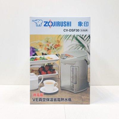 Wookiki生活百貨【象印】 免運費 SUPER VE 超級真空保溫熱水瓶-3.0L CV-DSF30