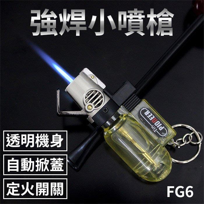 【傻瓜批發】(FG6)強焊小噴槍 直沖防風打火機 噴射火熖 帶鑰匙圈 雪茄打火機 可倒噴焊接 板橋現貨