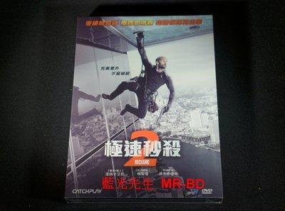 [DVD] - 極速秒殺2 Mechanic:Resurrection ( 威望正版 )