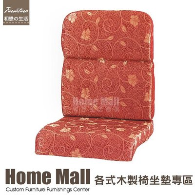 HOME MALL~木製組椅專用~復古紅緹花布椅墊 $899~(自取價)7K