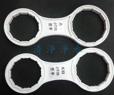 【清淨淨水店】丹頓濾殼與 環保小T專用雙功能雙頭扳手一只賣25元。