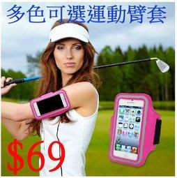 運動慢跑手機臂套 iPhone8 Zenfone4 S8 note8 R11 R9s A77 xzs xz1 j7 G6