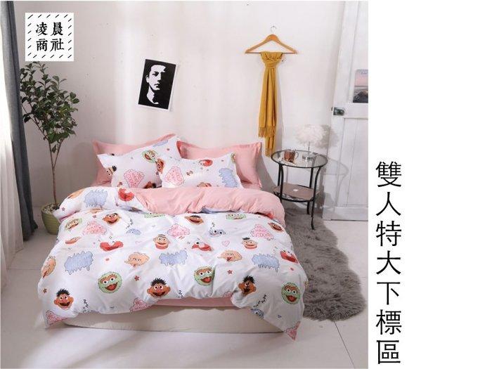 凌晨商社 // 可訂製 可拆賣 卡通 芝麻街 可愛 床包 枕套 枕套 雙人特大4件組下標區