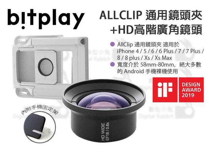 數位小兔【bitplay AllClip 通用鏡頭夾 + HD 高階廣角鏡頭 組合】公司貨 廣角鏡 鏡頭夾 各手機通用