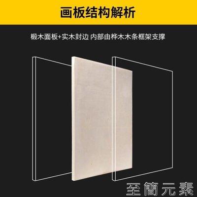 Artoop素描畫板4k椴木制畫架板 4開寫生繪圖板A2木質美術畫板8kWD