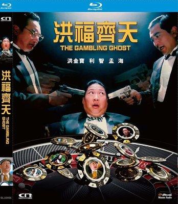 合友唱片 面交 自取 洪福齊天 / 鬼賭鬼 藍光 The Gambling Ghost BD 港版