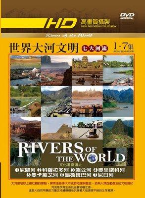 合友唱片 面交 自取 世界大河文明:七大河流1~7集 Rivers of the World Synopsis DVD