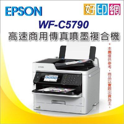 【好印網】【含稅免運】EPSON WorkForce WF-C5790/C5790/5790 高速商用傳真噴墨複合機