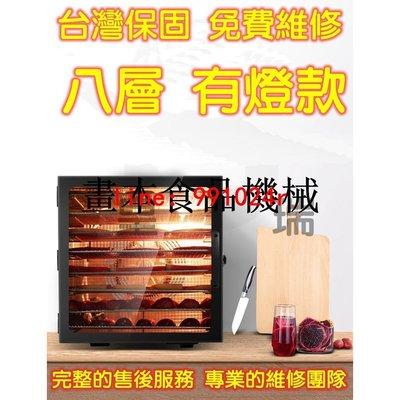 現貨商家直銷uck團購特惠 最新款現貨 6/8層 帶燈款 乾果機 低溫烘烤箱 食物烘乾機食物乾燥機 果乾機寵物食品 衝銷