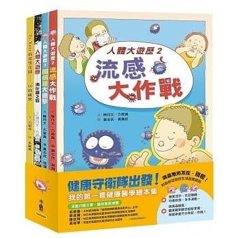 @水海堂@ 小魯   健康守衛隊出發!:我的第一套健康醫學繪本集 -預防 武漢病毒 一起來