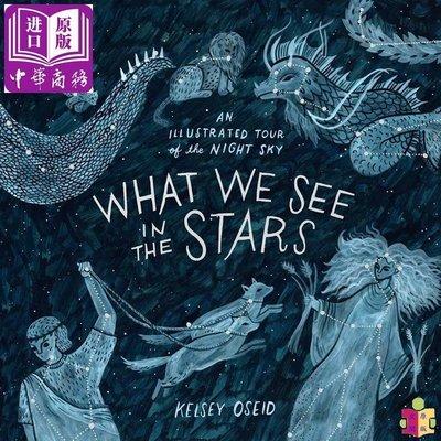 [文閲原版]夜里的星星 英文原版What We See in the Stars 精裝 精品繪本 天文學 兒童百科 5-8歲