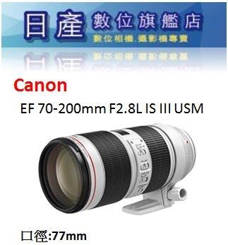 【日產旗艦】三代 CANON EF 70-200mm F2.8 L IS III USM 平行輸入 小白3 小白3代