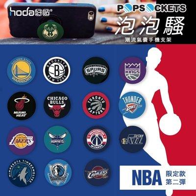 第二彈 泡泡騷 PopSockets 勇士 湖人 多功能 手機 支架 車架 捲線器 自拍神器 NBA 籃球 氣囊 立架 新北市