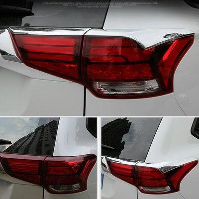 Mitsubishi 三菱 16-18年款 Outlander 改裝專用 尾燈眉裝飾貼片