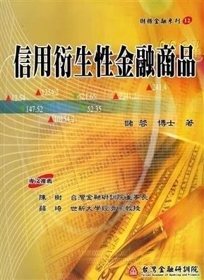 信用衍生性金融商品 | 儲蓉  |  財團法人台灣金融研訓院