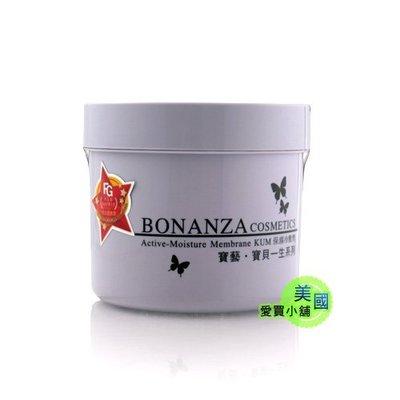 美國愛買 BONANZA 寶藝  保濕冷敷劑 550g 公司貨附挖棒 高雄面交 超取