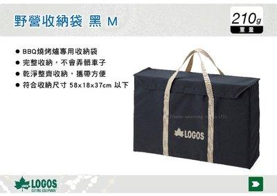   MyRack   日本LOGOS 野營收納袋 黑 M 收納工具包 裝備袋 手提袋 置物袋 No.81340520