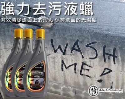 1632410 汽車用品 車僕強力去油污液蠟 清潔好幫手