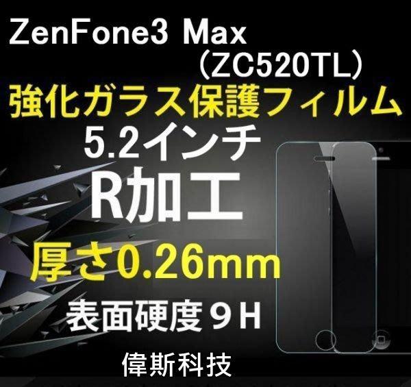 ☆偉斯科技☆免運 華碩ZC520KL滿版 Zenfone3 Max 鋼化玻璃膜 9H硬度 ~現貨供應中!