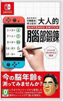 腦科學專家 川島隆太博士監修 大人的 Nintendo Switch 腦部鍛鍊 中文   送鋼化貼+貓爪套